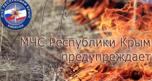 Сотрудники МЧС Крыма настаивают на строгом соблюдении требований пожарной безопасности