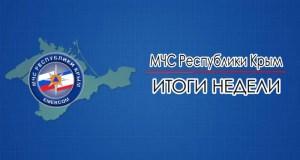 «Чрезвычайные» итоги недели от МЧС Крыма