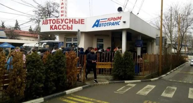 Больше половины автостанций в Крыму приостановили свою работу