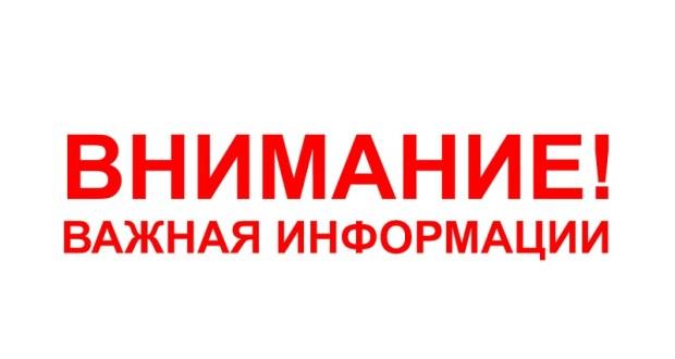 В Крыму органы соцзазщиты и Центры занятости переходят на прием граждан по предварительной записи