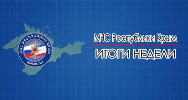 Итоги недели от МЧС Крыма