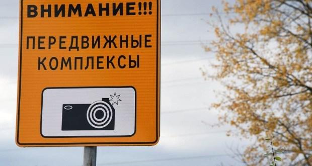 Штрафы в период «самоизоляции «можно получить и на дорогах. В Крыму сообщают о «треногах»