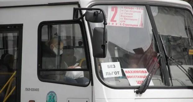 Севастопольские медики получат право на бесплатный проезд в городском транспорте