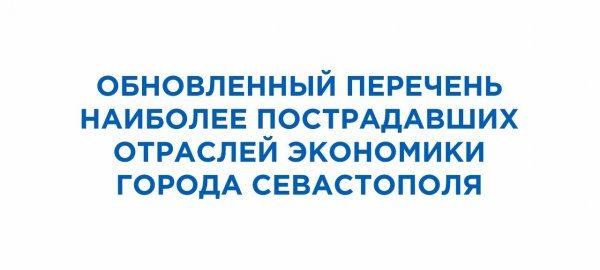 Правительство Севастополя расширило перечень наиболее пострадавших из-за коронавируса отраслей