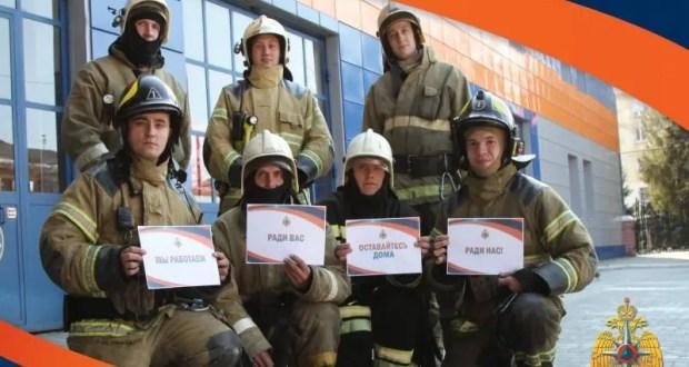 Сотрудники МЧС России в Севастополе: «Мы работаем ради вас! Оставайтесь дома ради нас!»