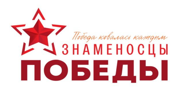 """Проект """"Незивестный знаменосец"""": водружение знамен Красной армии над Рейхстагом в формате VR-реконструкции"""