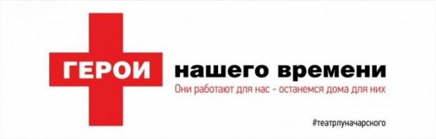 Севастопольский театр им. Луначарского устроит бесплатные показы для медиков