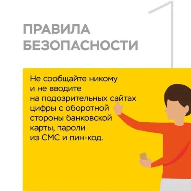 Осторожно, кибермошенничество! Банк России озвучил основные схемы аферистов