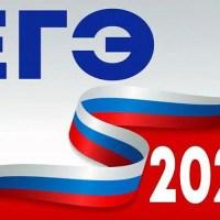 Внимание! Рособрнадзор опубликовал уточненное расписание ЕГЭ-2020