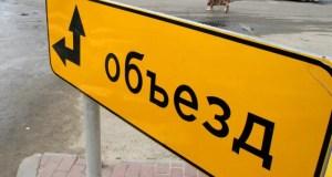 Этой ночью в селе Лозовое будет перекрыто движение транспорта на трассе «Симферополь – Ялта»