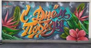 В центре Симферополя художники создали граффити «С Днём Победы!»