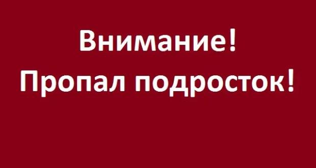 Внимание - поиск пропавшего без вести. В Крыму ищут несовершеннолетнего Эмира Насрулаева