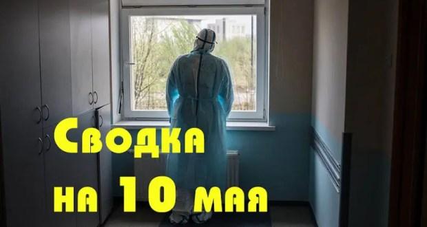 В России уже свыше 200 тысяч человек больны коронавирусом