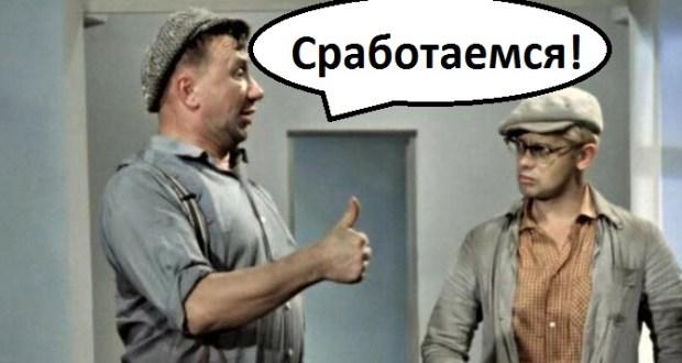 """Эх, напарник… """"Ударный"""" бизнес в Симферополе"""