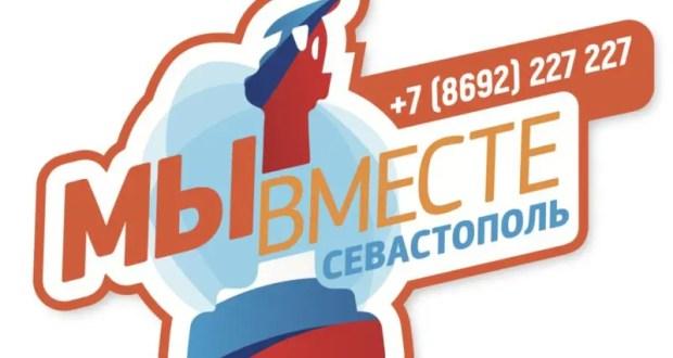 Общественное движение «Доброволец» принимает активное участие в работе общегородского штаба «Мы Вместе!»