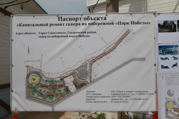 Севастопольские депутаты обратили внимание исполнительной власти на готовность пляжей к сезону