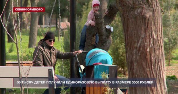 «Севастопольские» выплаты по 3 тысячи рублей получили уже больше 54 тысяч детей