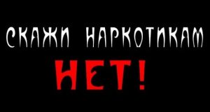В Крыму проведут серию акций антинаркотической направленности