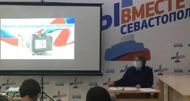 Прокуратура Севастополя участвует в реализации социального проекта «Школа правозащитного блогера»