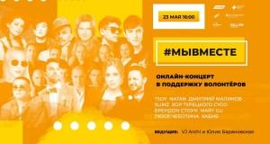23 мая - онлайн-концерт в поддержку волонтеров акции #МыВместе