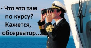 В Севастополе суд отправил капитана корабля на принудительную изоляцию в обсерватор