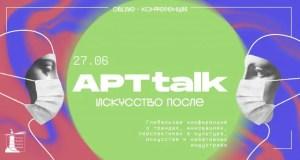 В Крыму анонсируют онлайн-конференцию «АРТtalk. Искусство после» о будущем творческой индустрии