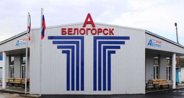 В Крыму возбуждено уголовное дело по реконструкции здания автостанции «Белогорск»