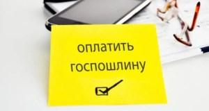 Росреестр о пошлине за регистрацию права на недвижимость, расположенную на участке для ведения огородничества, садоводства, строительства