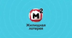 Автослесарь из Крыма выиграл в лотерею квартиру