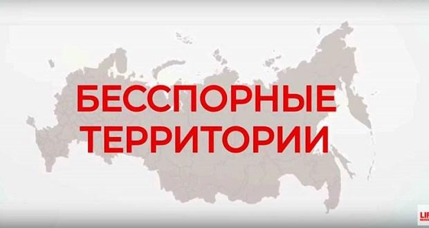 Портал LIFE показал документальный фильм «Бесспорные территории». И о Крыме - в том числе