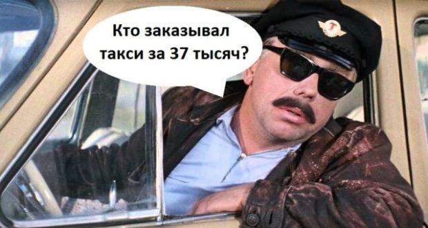 Покатался на такси – остался без 37 тысяч рублей. Случай в Севастополе