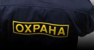 В парках Симферополя появятся посты охраны
