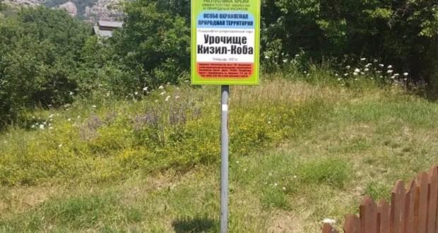 ландшафтно-рекреационный парк «Урочище «Кизил-Коба»