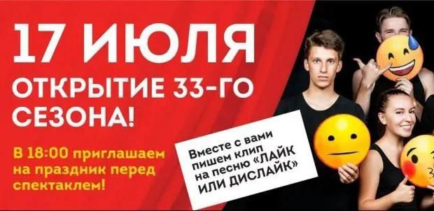 Севастопольский Театр юного зрителя открывает сезон