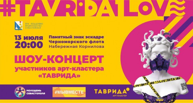 13 июля в Севастополе - шоу-концерт. На набережной Корнилова выступят участники