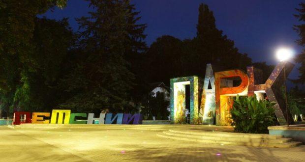 В симферопольском Детском парке установили антивандальную подсветку