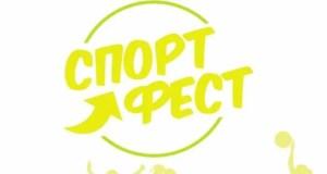 9 августа в Севастополе - три главных спортивных события 2020 года