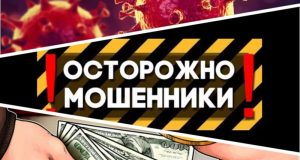 В Крыму «работают» мошенники: спекулируют на теме коронавируса и проверок