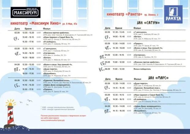 В начале сентября в Евпатории - IV Открытый фестиваль детского и семейного кино «Солнечный остров»