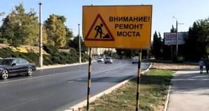 Говорят: подрядчик неопытный. В Севастополе - претензии к мосту через суходол на ул. Пожарова