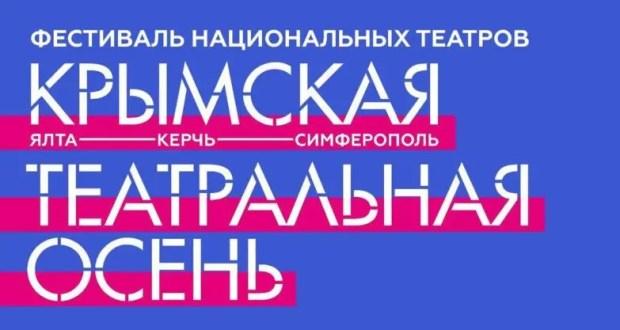 В Ялте - фестиваль «Крымская театральная осень»