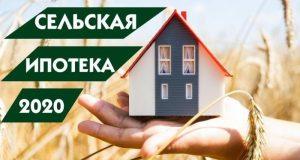 Программа «Сельская ипотека» теперь работает и в Крыму - от 600 тысяч до 3 миллионов рублей