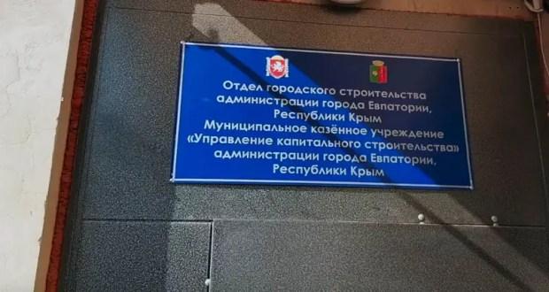 Зам. главы администрации Евпатории сотоварищи попался на взятке свыше 10 миллионов рублей