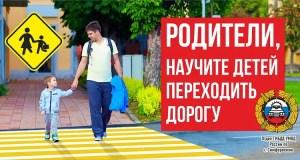 В Крыму участилось число ДТП с участием детей. Симферопольская ГИБДД обращает внимание родителей