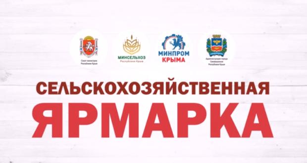 27 сентября в Симферополе - ярмарка