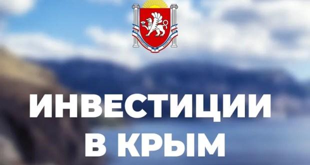 17 новых инвестпроектов начинают реализовывать в Крыму