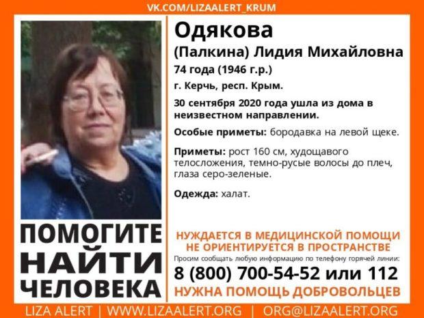 Лидия Одякова