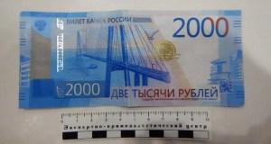 В Севастополе задержан подозреваемый в сбыте поддельных двухтысячных купюр