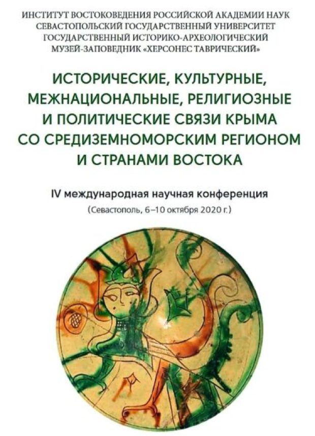 В Севастополе - IV Международная научная конференция