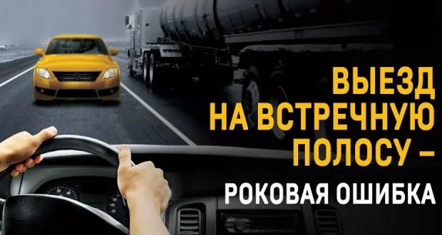 В Симферополе Госавтоинспекция подвела итоги операции «Встречная полоса. Обгон»: 65 нарушителей